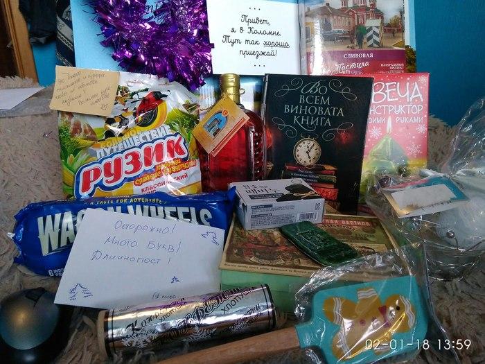 А вот и мои подарки Обмен подарками, Тайный Санта, Новогодние подарки 2018, Подарок, Длиннопост