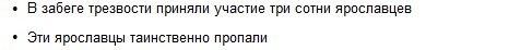 Яндекс новости не перестают удивлять