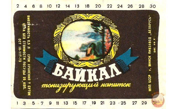 Напиток «Байкал» — наш ответ «Пепси» Байкал, Напитки, СССР, Хрущев, Длиннопост