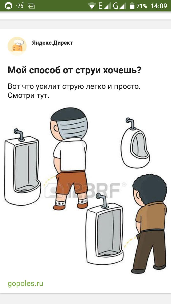 Что за... Wtf, Яндекс директ, Реклама
