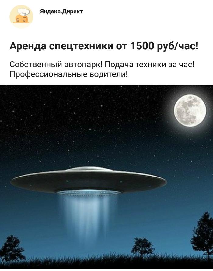 Хорошая спецтехника Реклама, Спецтехника, НЛО, Яндекс директ