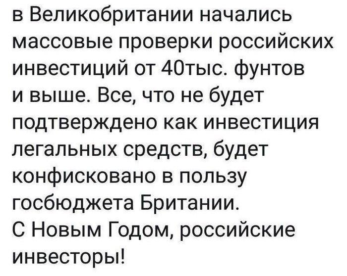 И чиновники Великобритания, Россия vs великобритания, Инвесторы, Инвестиции, Экономика