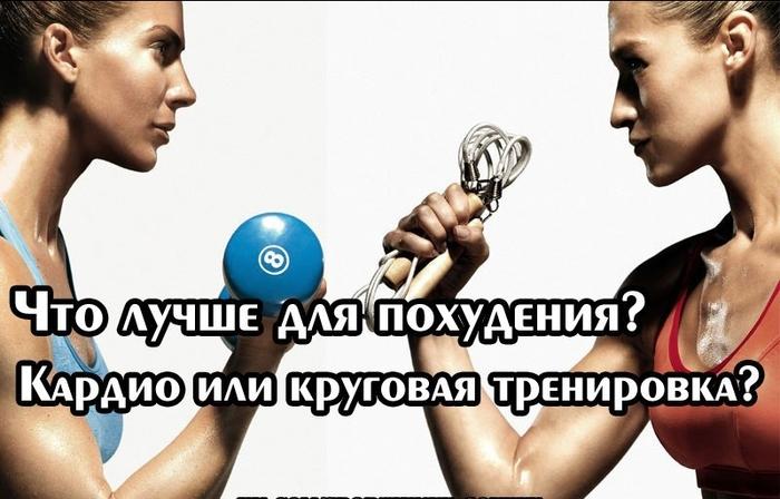 Что лучше для похудения – кардио или круговая тренировка? Спорт, Тренер, Спортивные советы, Мышцы, Похудение, Здоровье, Исследование, Кардио