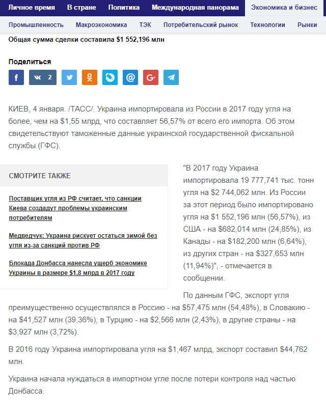 Россия оказалась лидером по поставкам угля на Украину в 2017 году Украина, Россия, Уголь, Политика, Экономика, 2017