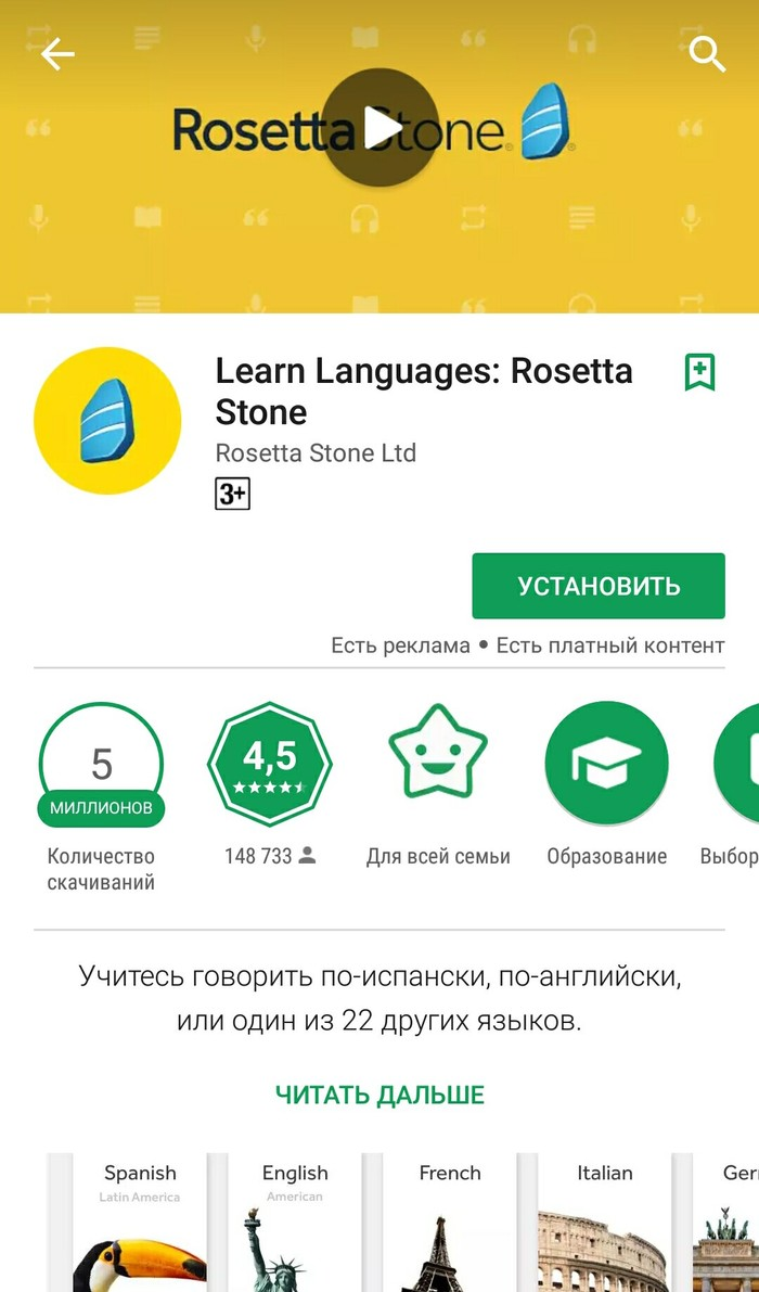 Чудная история, и приложение хорошее... Rosetta stoned, Приложение на android, Изучение языка, Животные, Длиннопост