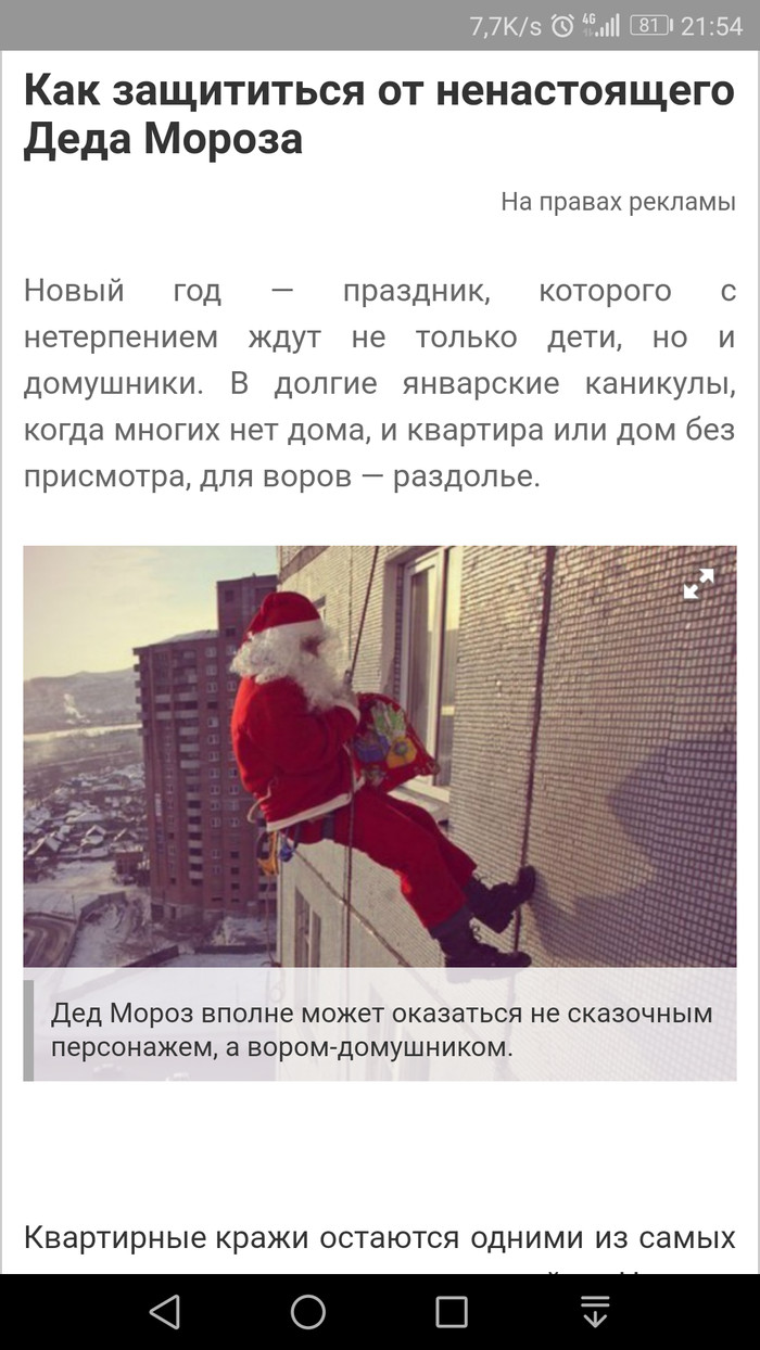 """Київські поліцейські затримали двох квартирників- """"альпіністів"""" на Троєщині - Цензор.НЕТ 7758"""