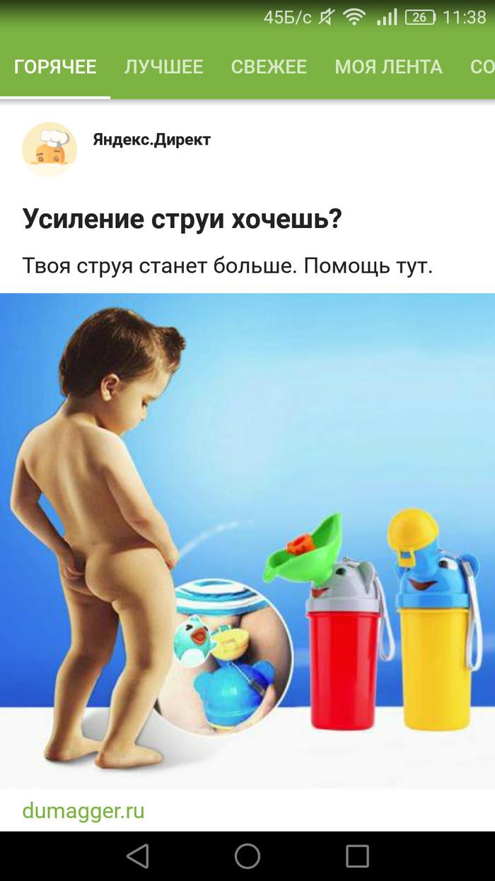 Контекстная реклама Реклама на пикабу, Реклама