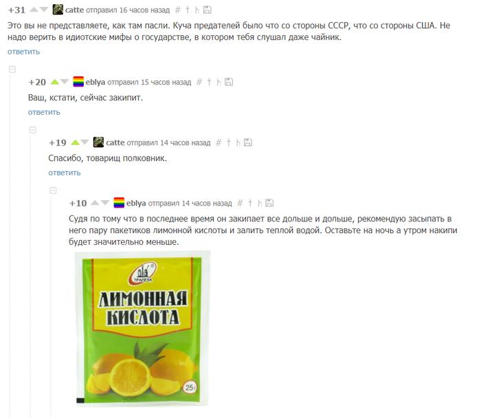 Про своевременную чистку чайников Скриншот, Комментарии, ФСБ, Чайник, СССР, Юмор