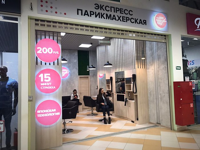 Реклама в группе пикабу «Открой парикмахерскую. Японская технология» Реклама, Пикабу