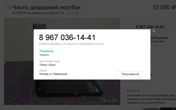 Как найти на Авито объявления по номеру телефона Авито, Объявление на Авито, Полезное, Длиннопост