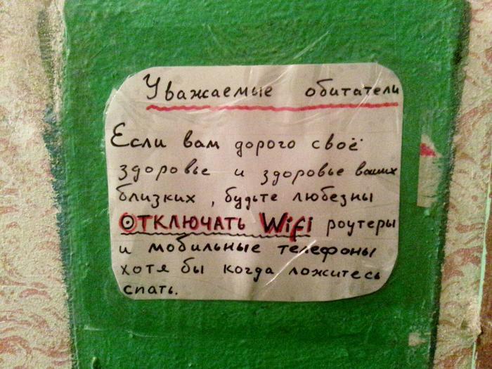 Дорого здоровье? Отключай Wi-Fi!