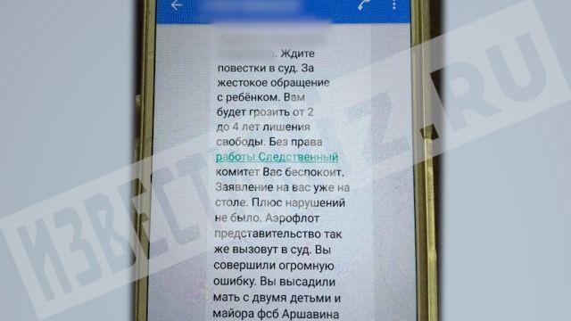 Снятая с рейса Аэрофлота жена Аршавина угрожает стюардессе через SMS Жена Аршавина, Слабоумие и отвага, Дебош, Аэрофлот, Длиннопост, Видео