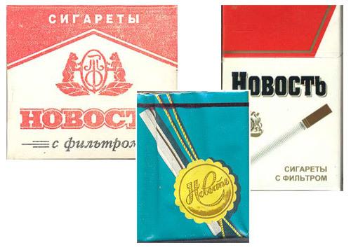 Интересные факты о советских сигаретах Сигареты, Убивают, Минздрав, Длиннопост