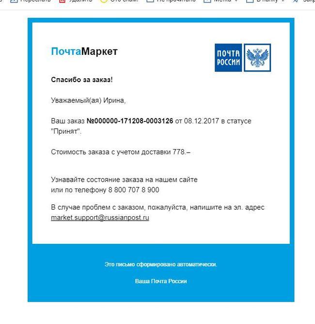 почта россии адрес 8