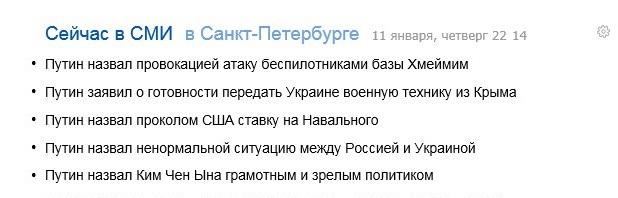 Эх, не хранят интриги.. Путин, Пyтин, Пуtин, Скриншот, Яндекс новости, Политика