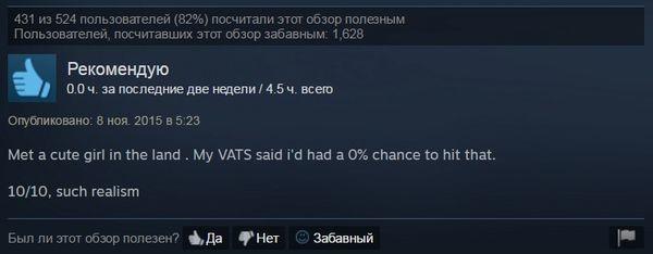 Встретил симпатичную девушку. VATS говорит, что шансы нулевые. 10/10 за реализм Игры, Fallout, Fallout 3, Реализм, Девушкам, Шанс