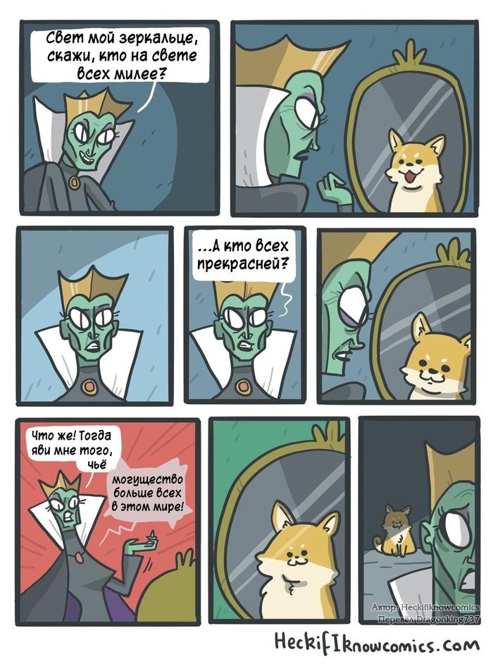 Волшебное зеркало Комиксы, Heckifiknowcomics, Перевел сам
