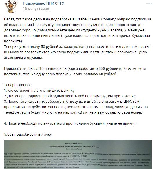 Все по честному. Выборы, ВКонтакте, Подслушано, Политика