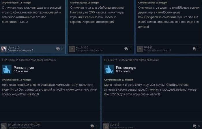 Накрутка обзоров в Steam на World of Warships. Steam, Обман, World of Warships, Wargaming, Длиннопост