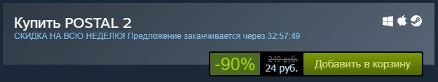 Postal 2 в Steam за 24 рубля вместо 250 Steam, Акции, Postal 2