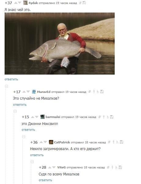 Михалков на рыбалке Комментарии на пикабу, Михалков, Джонни Ноксвилл, Рыба с хуем, Рыбалка