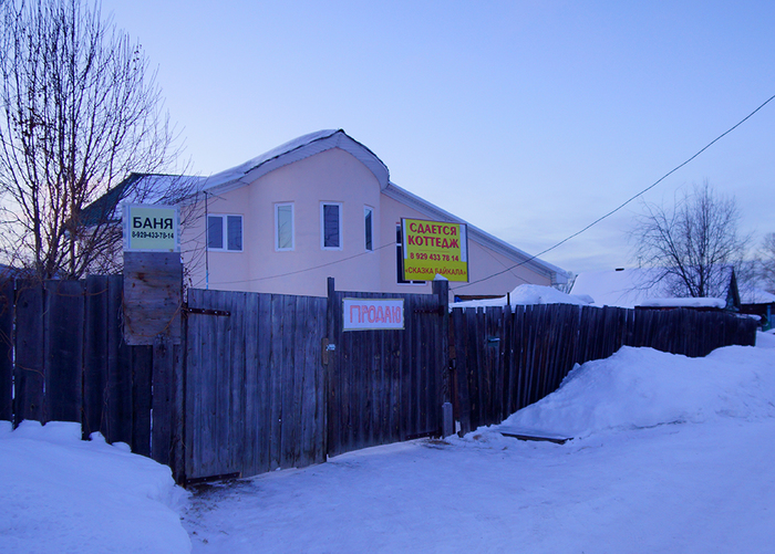Когда жопишь денег на забор Байкал, Туризм