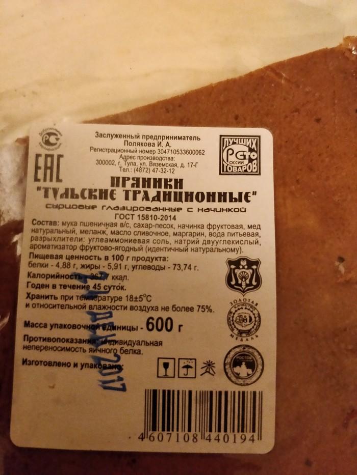 Обманные  тульские пряники Тульский пряник, Обман клиентов, Длиннопост