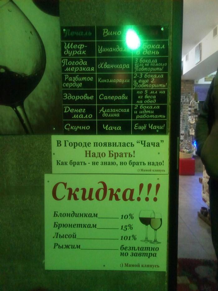Наследник Гермеса. Юмор, Маркетинг, Вино, Тбилиси, Баянометр молчит
