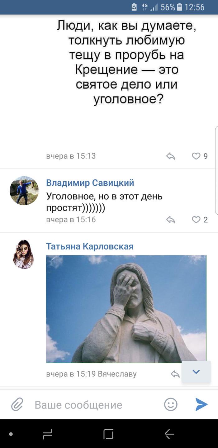 Крик души. ВКонтакте, Теща