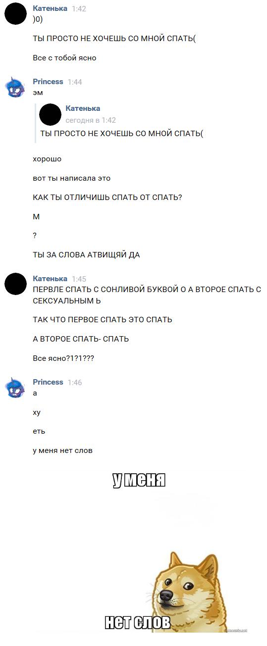Спать? Или спать? ВКонтакте, Переписка, Сон, Девушки