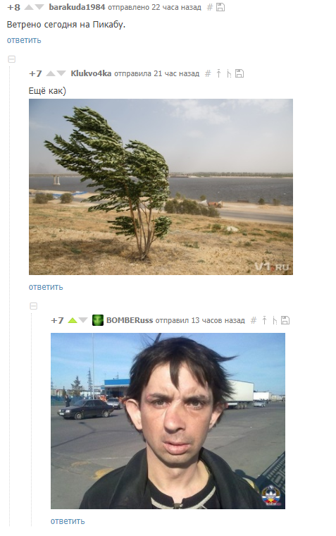 Очень сильный ветер Комментарии на пикабу, Ветер