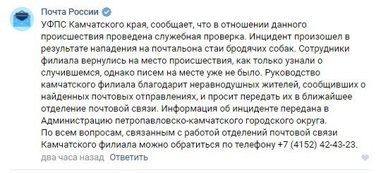 Почта России и отличный сюжет для боевика. Почта России, Боевики, Почтальон