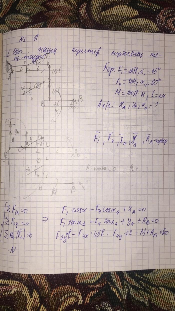 Решение задач по термеха где найти решение задач