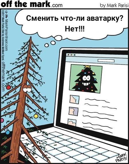 Сложный выбор. Комикс #47 Offthemark, Сложный выбор, Выбросил елку, Комиксы