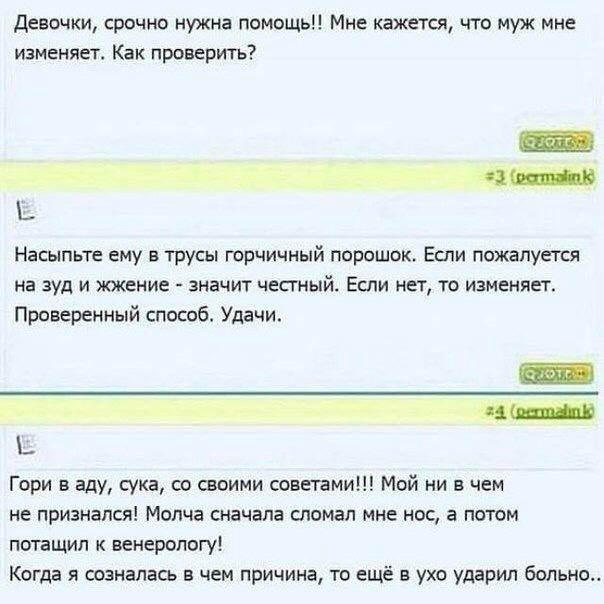 Для любителей небольшого трешачка* #112 mlkevazovsky, треш, бред, ересь, женский форум, Подборка, угар, ржака, длиннопост