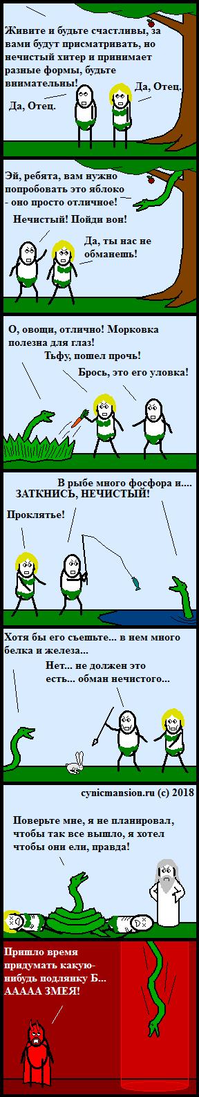 Змейское Cynicmansion, Комиксы, Эдем, Адам и Ева, Змей, Длиннопост