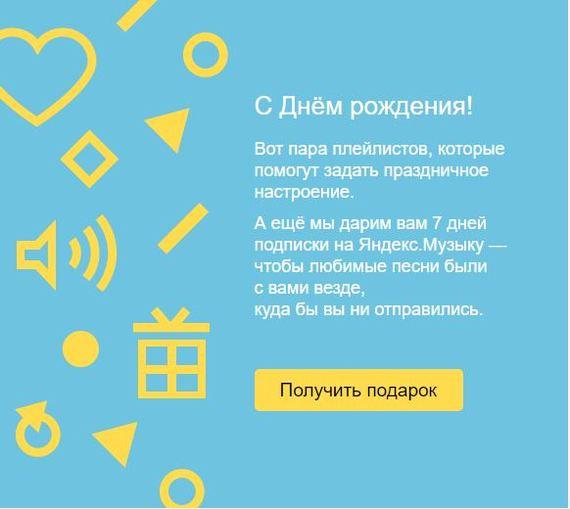 Огорчения пост Музыка, Яндекс, Не надо так