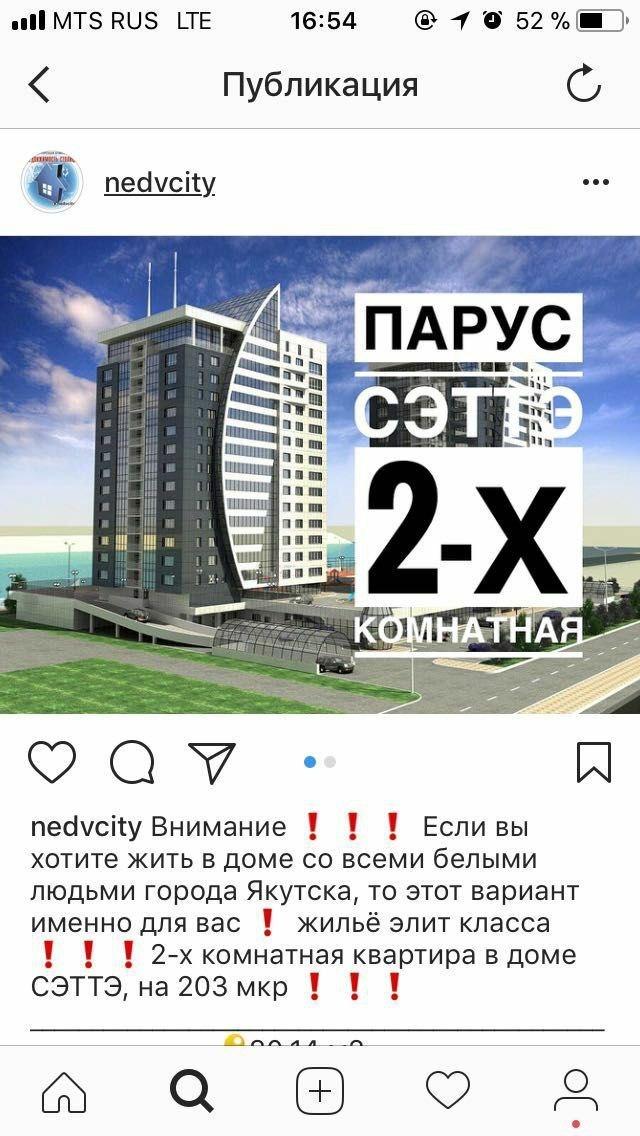 Квартиры для белых в Якутске Якутск, Из сети, Длиннопост