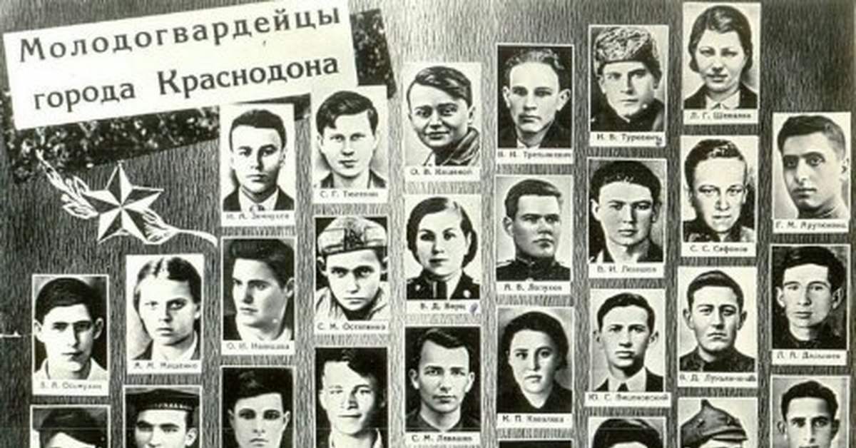 герои молодой гвардии фото имена водоем ноябре спит