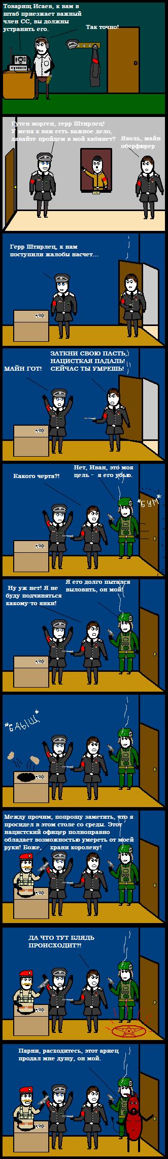 Разведочное Комиксы, Cynicmansion, Штирлиц, WW2, Длиннопост