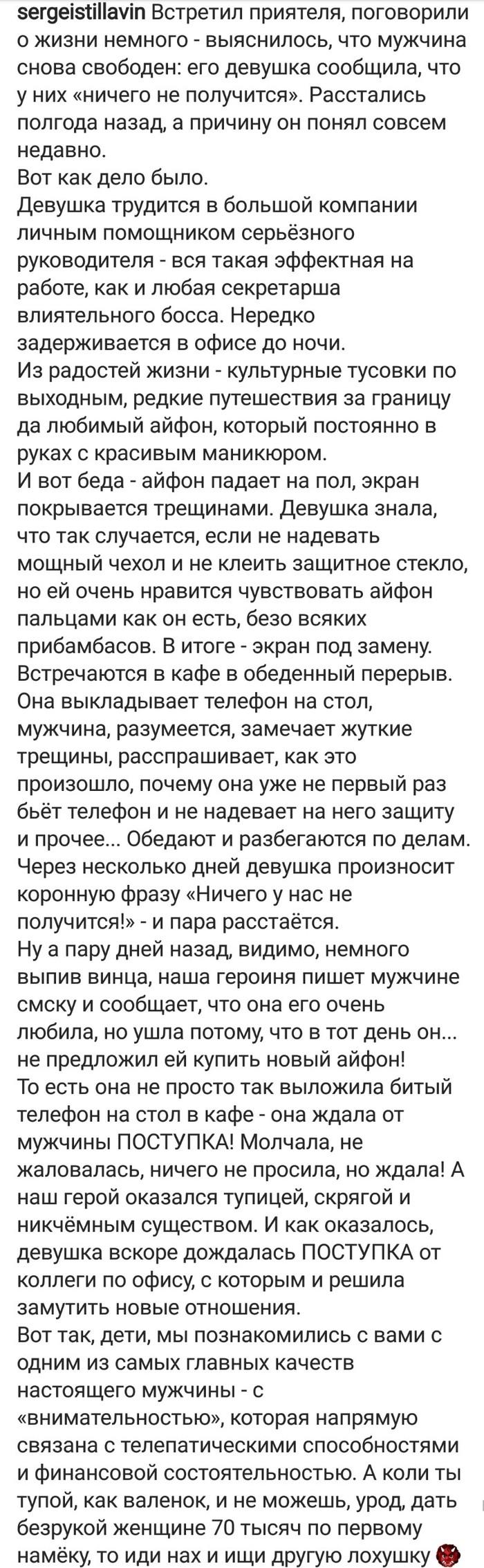 И такое тоже бывает. Мужчины и женщины, Сергей Стиллавин, Инстаграммеры, Новый айфон, Длиннопост
