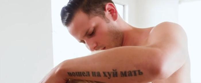 Татуировка Тату, Мат