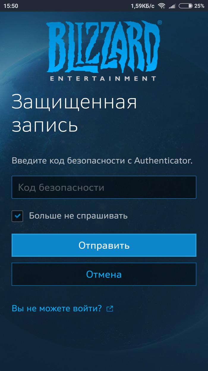 Близард, вы чего? Battlenet, Игры, Ошибка, Blizzard