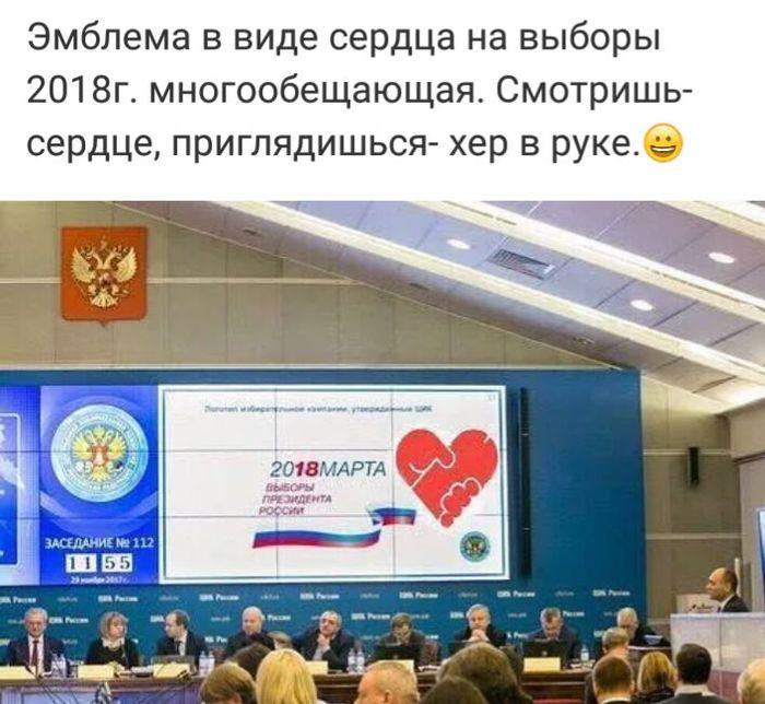 Выборы-выборы...