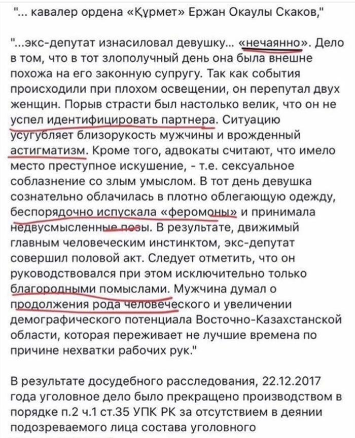 Коротко о Казахстане