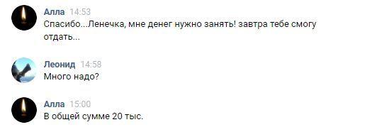 Разводилы ВК, вариант - умер кто-то Мошенники, Взлом вк, Длиннопост