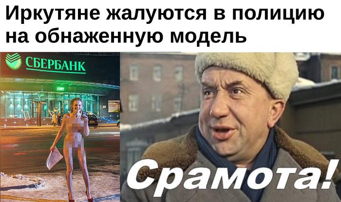 Иркутяне жалуются в полицию на обнаженную модель Голая, Фотомодель, Иркутяне, Жалоба, Административное нарушение