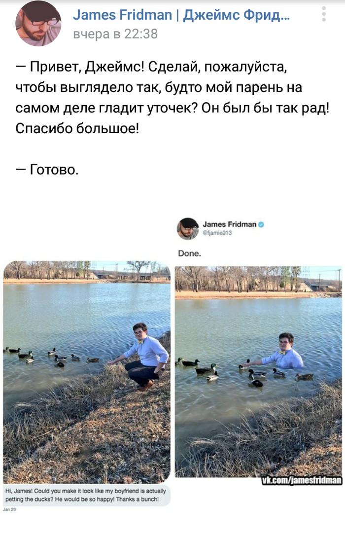 Уточки Из сети, Фотошоп мастер, Джеймс Фридман