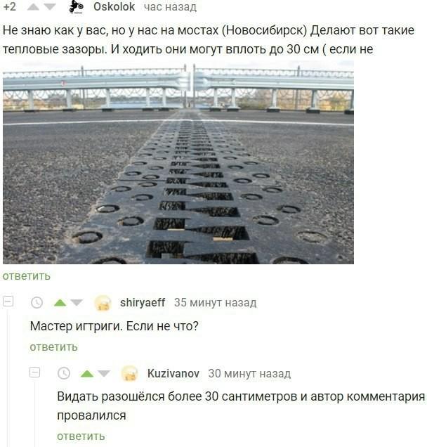 Мастер интриги Мост, Скриншот, Комментарии, Комментарии на пикабу
