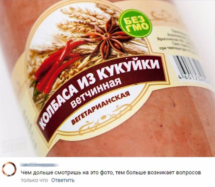 Колбаса для веганов Веганы, Колбаса, Вопрос